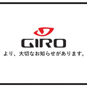 GIRO(ジロ)から大切なお知らせがあるようです。