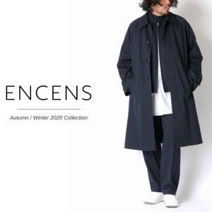 新ブランド「ENCENS|エンソン」のコスパの高さに驚愕する。