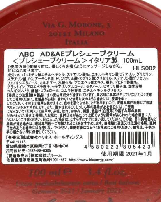 ANTICA BARBIERIA COLLAABC AD&AEプレシェーブクリーム 100ml 【Almond Oil & Aloe Pre-Shave Cream】04l