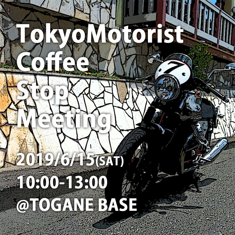 「TokyoMotorist Coffee Stop Meeting」開催決定!!