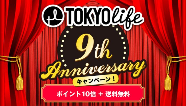 The 9th Anniversary Campaign - TOKYOlife(東京ライフ)