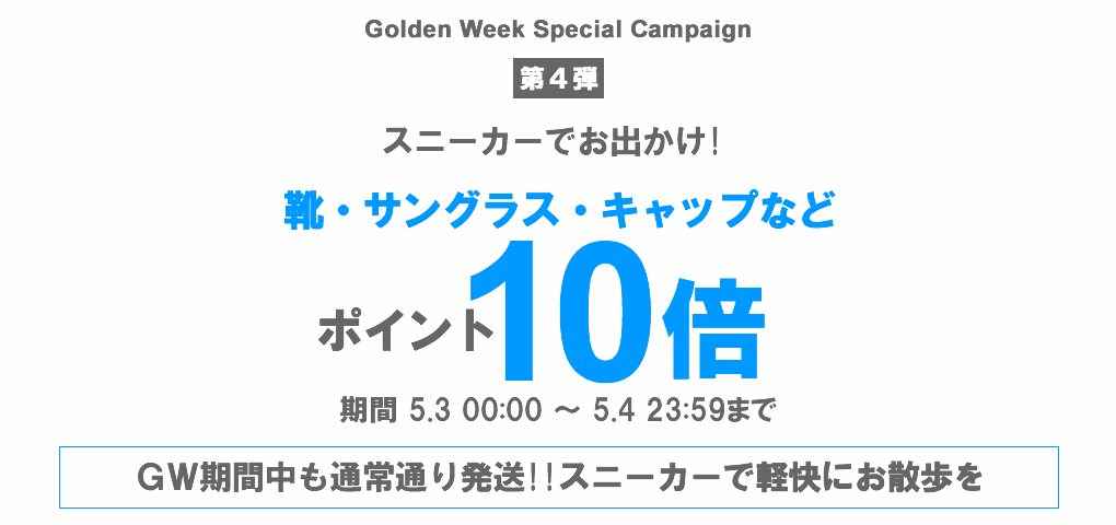 Golden Week Special Campaign - TOKYOlife(東京ライフ)